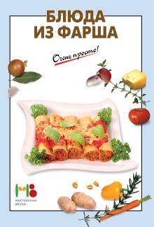 - Блюда из фарша обложка книги