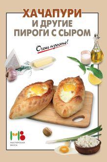 Хачапури и другие пироги с сыром