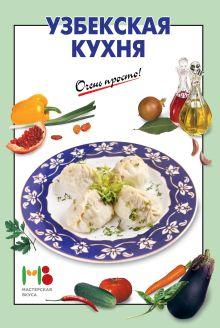 - Узбекская кухня обложка книги