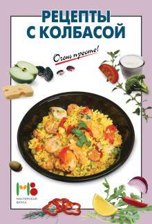 - Рецепты с колбасой обложка книги