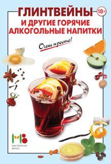 - Глинтвейны и другие горячие алкогольные напитки обложка книги
