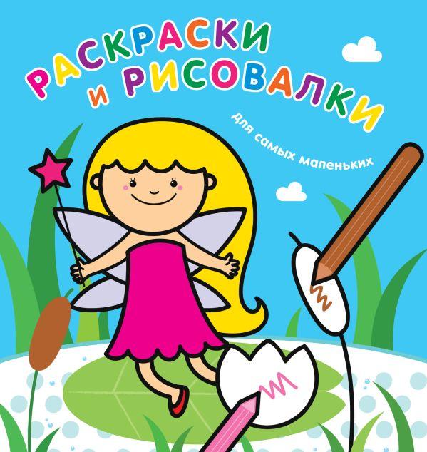 Книга Раскраски и рисовалки для самых маленьких (фея ...