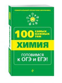 Мешкова О.В. - Химия обложка книги