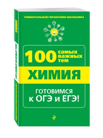 Химия Мешкова О.В.