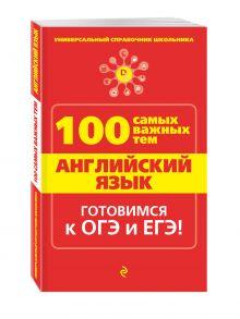 Насонова А.К. - Английский язык обложка книги
