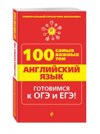 Английский язык Насонова А.К.