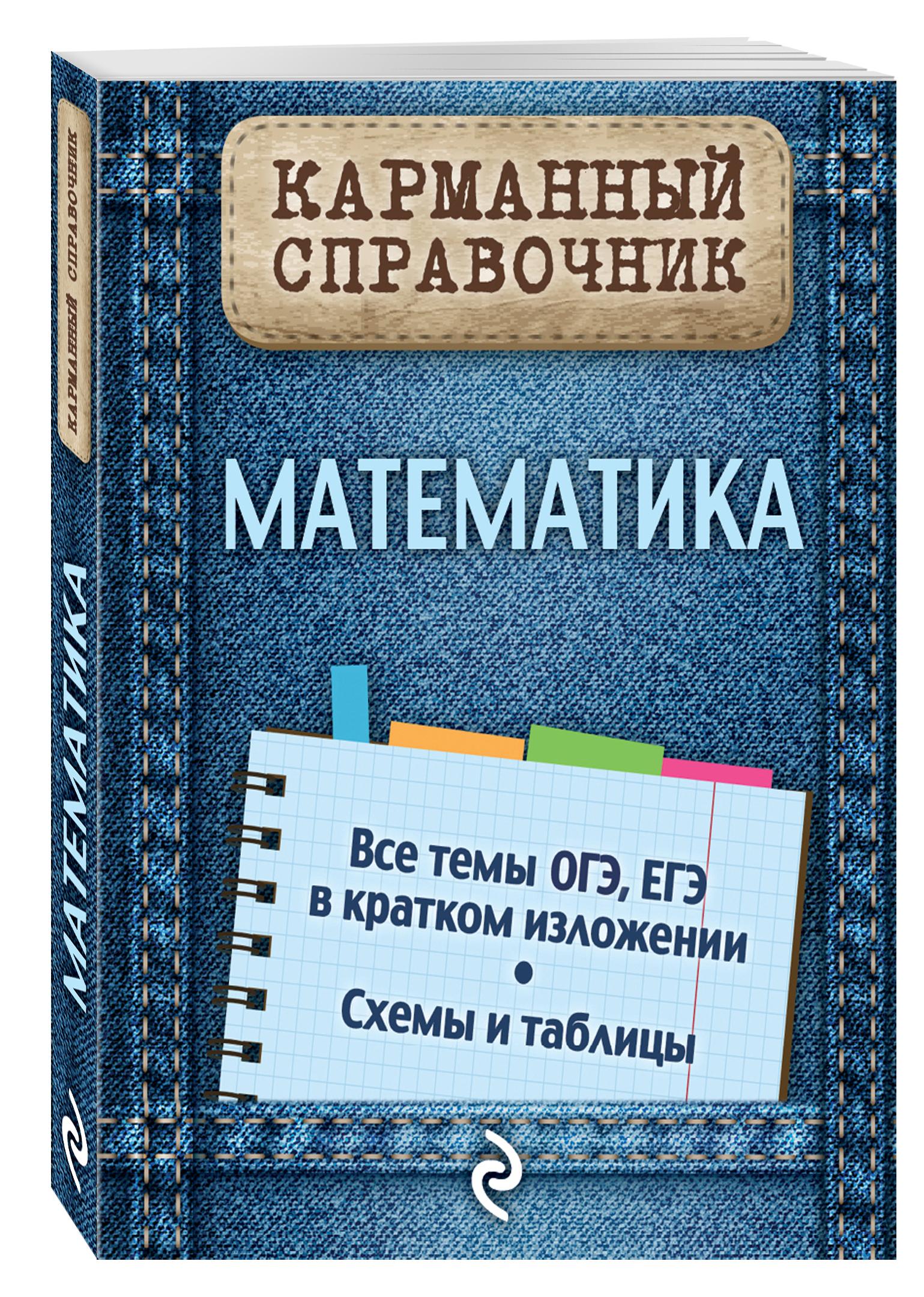 Математика ( Вербицкий Виктор Ильич  )