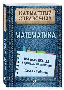 Вербицкий В.И. - Математика обложка книги