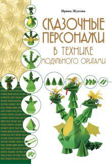 Обложка Сказочные персонажи в технике модульного оригами Ирина Жукова