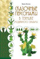 Сказочные персонажи в технике модульного оригами