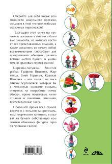 Обложка сзади Сказочные персонажи в технике модульного оригами Ирина Жукова