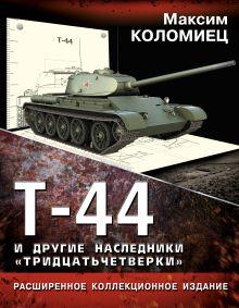 """Комплект. Книга """"Т-44 и другие наследники «тридцатьчетверки»"""" + модель танка"""