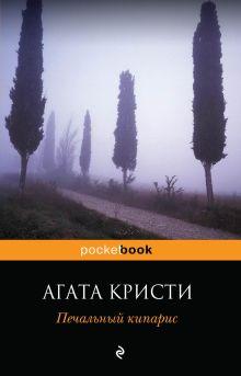 Обложка Печальный кипарис Агата Кристи