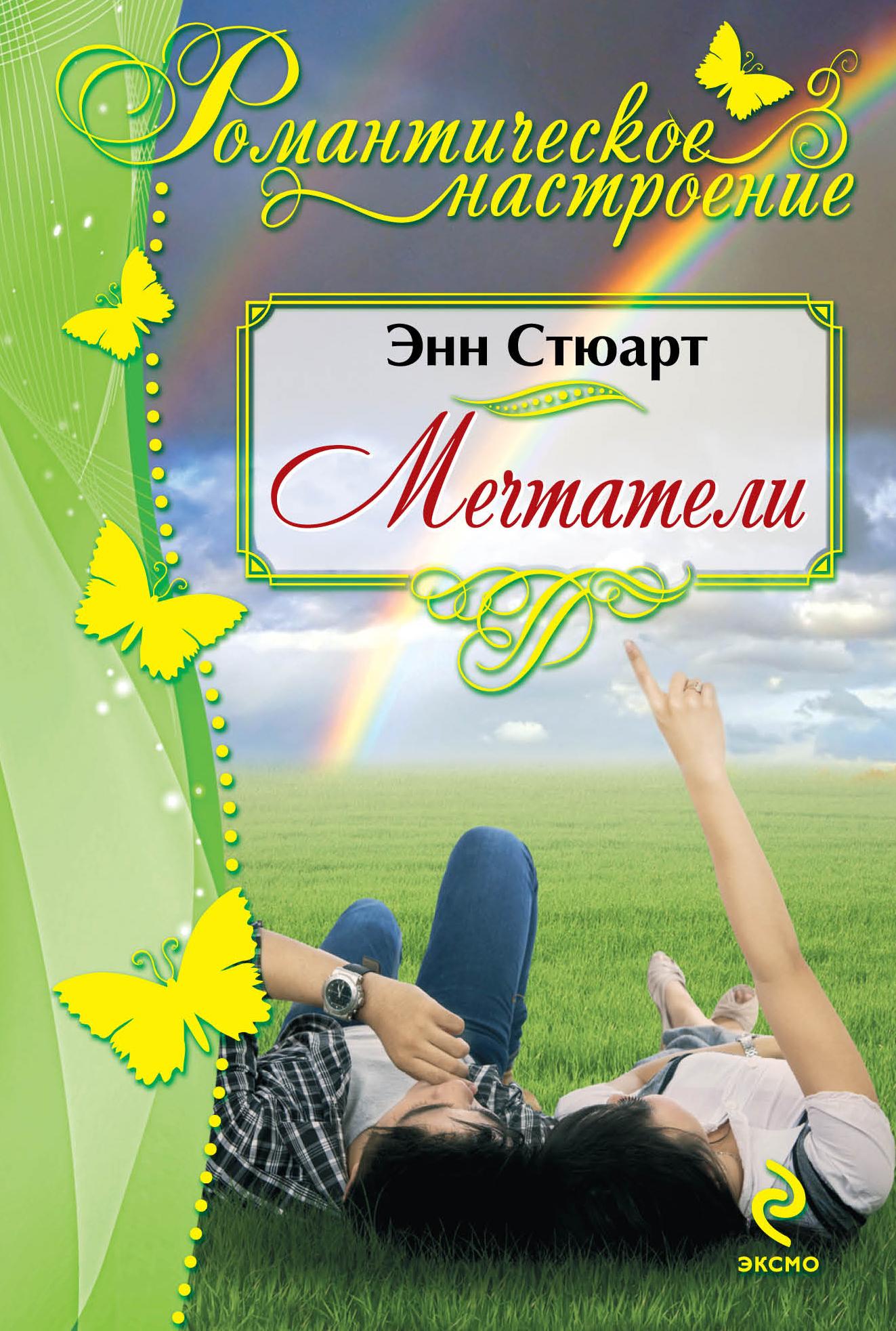 Мечтатели от book24.ru