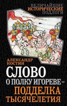 Костин А.Г. - Слово о полку Игореве - подделка тысячелетия обложка книги