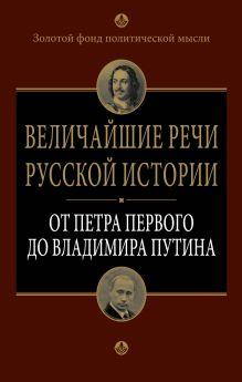 - Величайшие речи русской истории: от Петра Первого до Владимира Путина обложка книги
