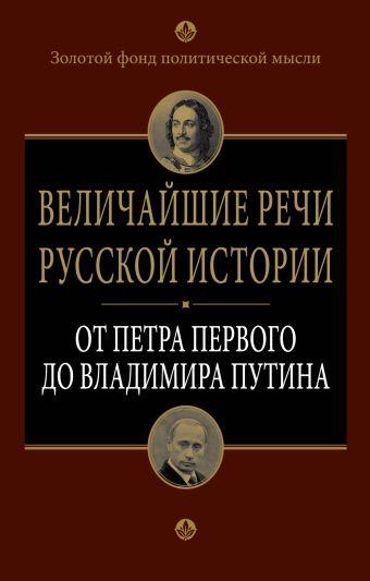 Величайшие речи русской истории: от Петра Первого до Владимира Путина