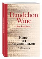 Брэдбери Р. - Вино из одуванчиков' обложка книги