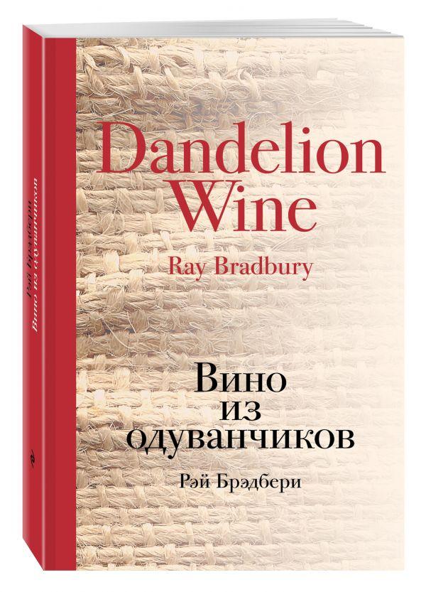 Вино из одуванчиков Брэдбери Р.