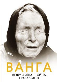 Ванга. Величайшая тайна пророчицы обложка книги