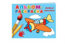 - Храбрый самолетик обложка книги