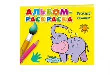 - Веселый зоопарк обложка книги