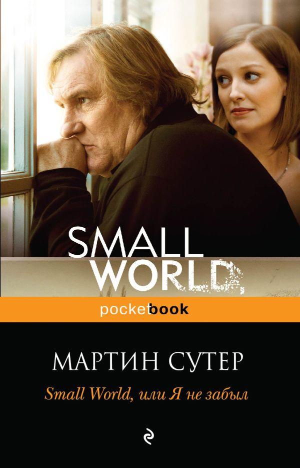 Small World, или я не забыл Сутер М.