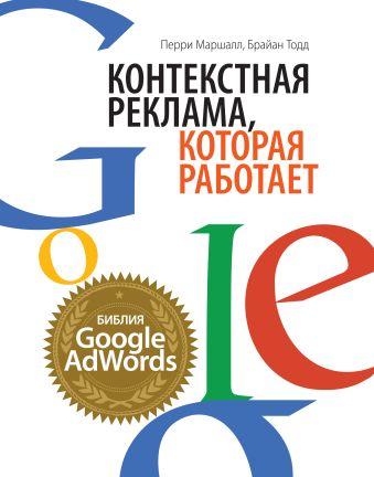 Контекстная реклама, которая работает. Библия Google AdWords Маршалл П., Тодд Б.