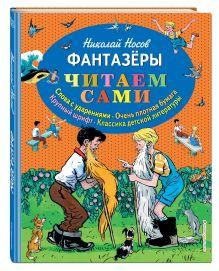 Носов Н.Н. - Фантазеры (ил. И. Семёнова) обложка книги