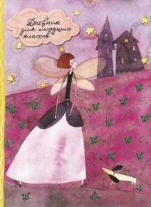"""Дневник для младших классов.""""Принцесса"""""""
