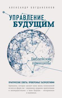 Богданенков А.С. - Управление будущим: Библейские принципы обложка книги
