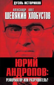 Юрий Андропов: реформатор или разрушитель? обложка книги