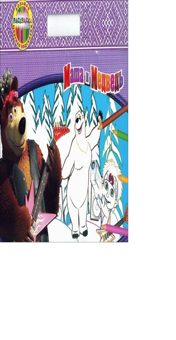 Маша и медведь. Большая раскраска-цветная подсказка.