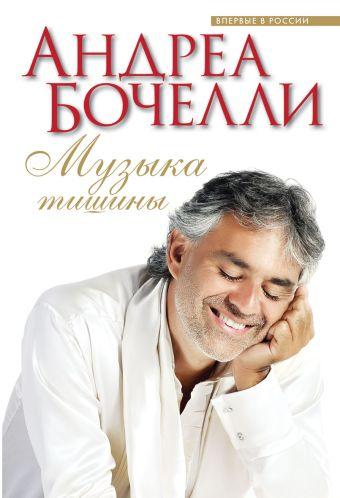 Музыка тишины Бочелли А.