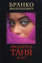 Продается Таня. 20 лет