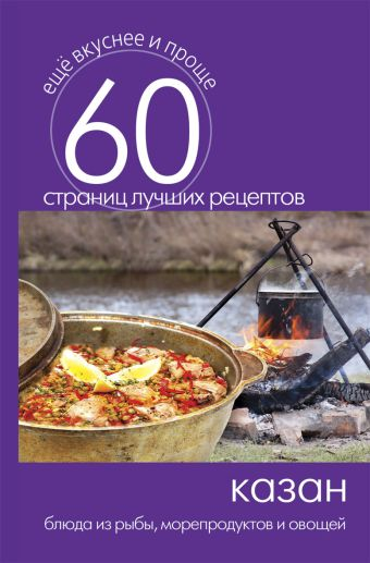 Казан. Блюда из рыбы, морепродуктов и овощей