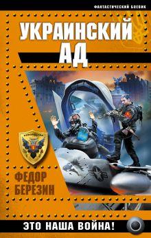 Березин Ф.Д. - Украинский ад. Это наша война! обложка книги