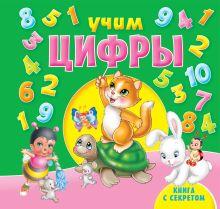 - Учим цифры обложка книги
