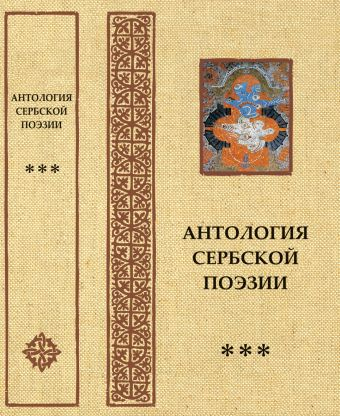 Антология сербской поэзии [нов]