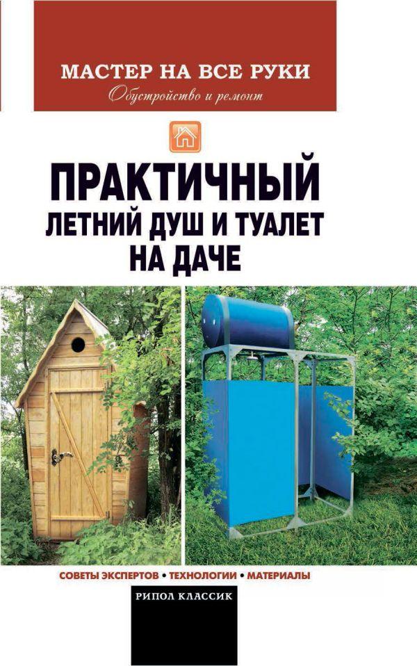 Практичный летний душ и туалет на даче Доброва Е.В.