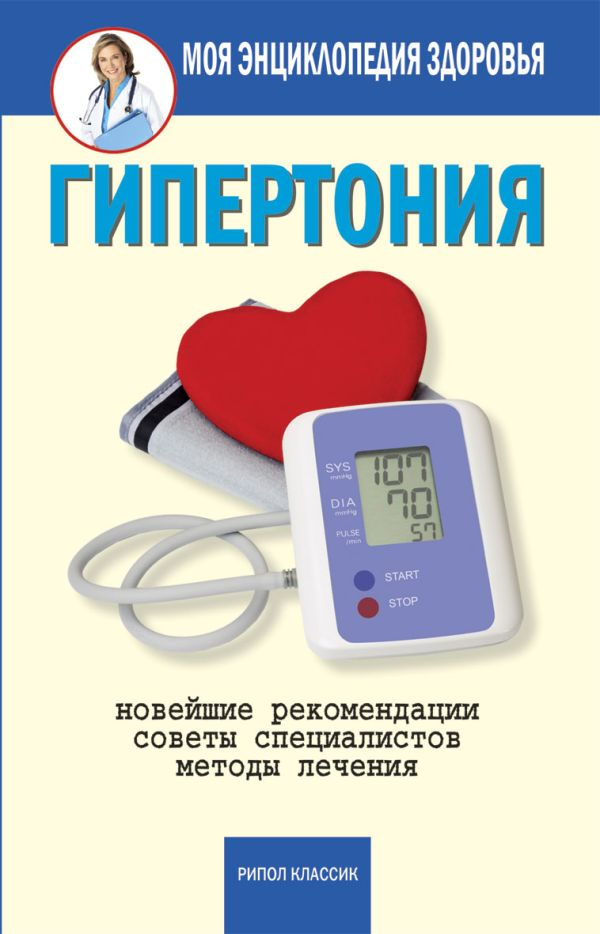 Гипертония Нестерова Д.В.