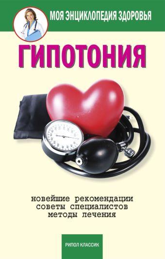 Гипотония Красичкова А.Г.