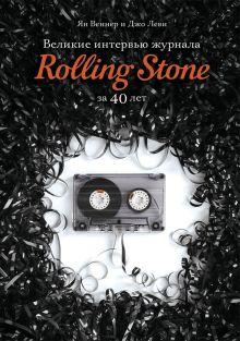 Веннер Я. - Великие интервью журнала Rolling Stone за 40 лет обложка книги