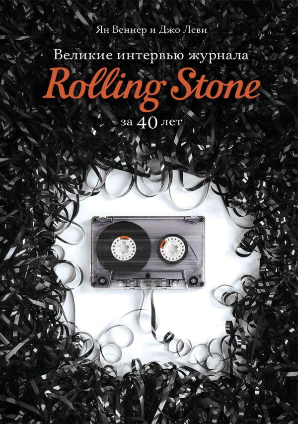 Великие интервью журнала Rolling Stone за 40 лет Веннер Я.