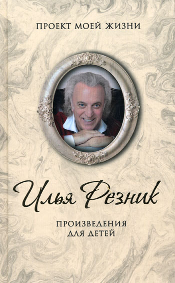 Произведения для детей Резник Илья