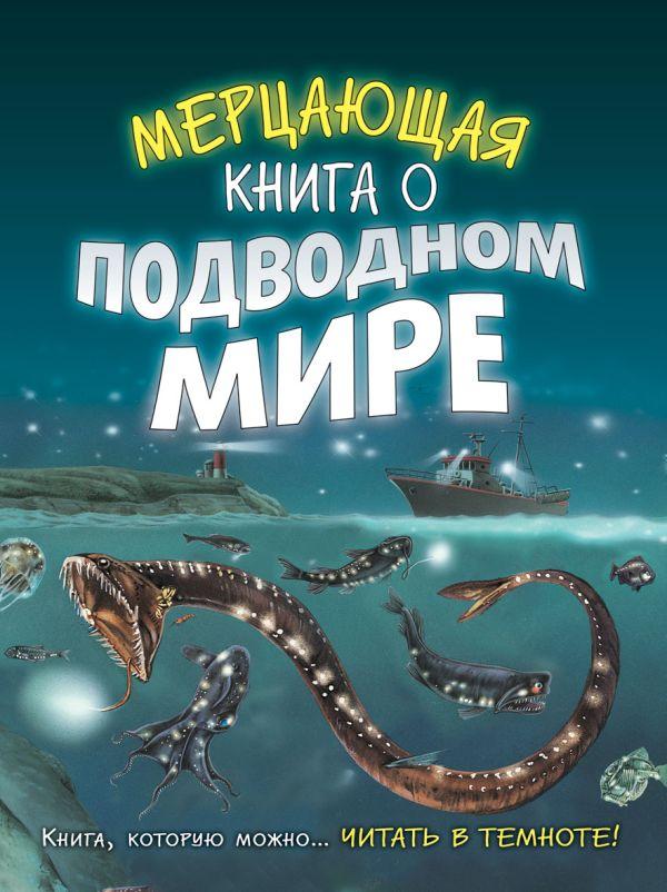 Светящаяся книга о подводном мире Харрис Н.