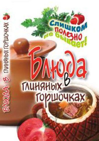 Блюда в глиняных горшочках Нестерова Д.В.