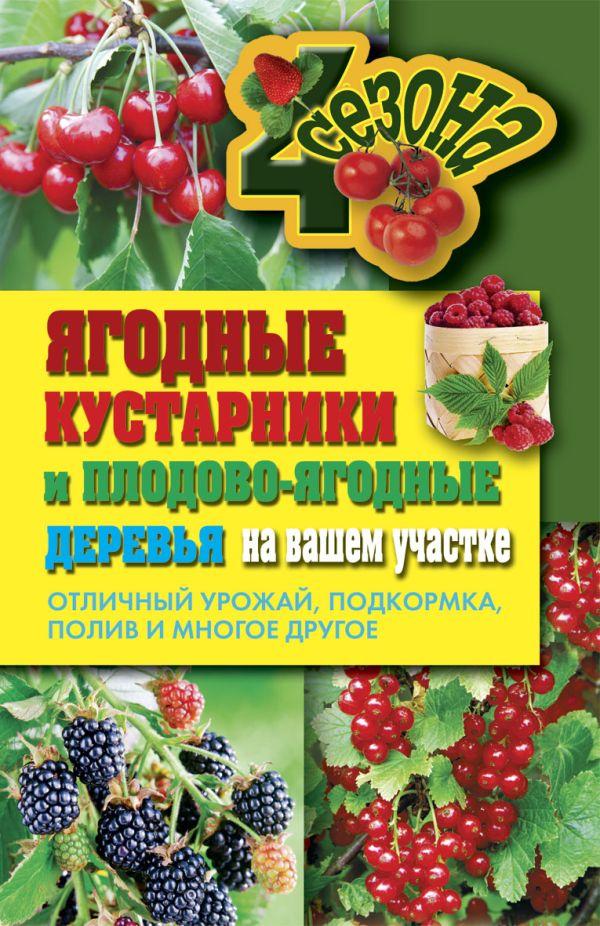 Ягодные кустарники и плодово-ягодные  деревья на вашем участке. Отличный урожай Николаева О.В.