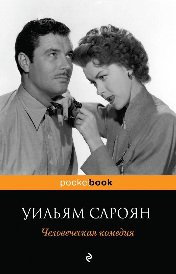 Человеческая комедия Сароян У.