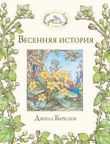 Барклем Д. - Весенняя история обложка книги